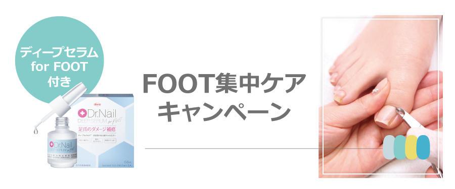 FOOT集中ケアキャンペーン