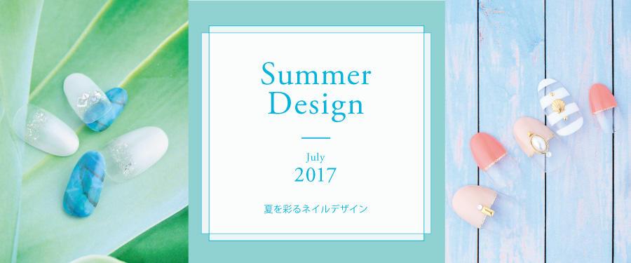 7月限定 Summer Design