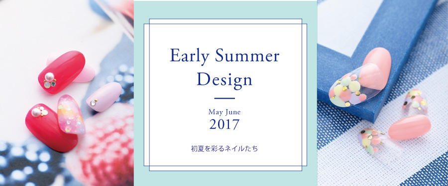 5月・6月限定 Early Summer Design