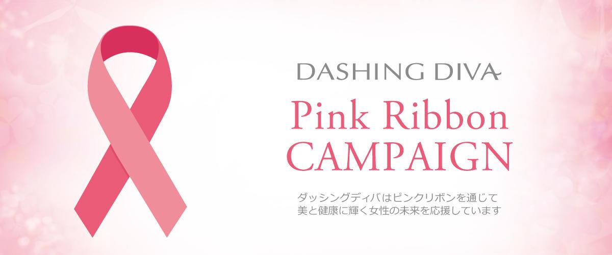 ピンクリボンの輪を広げよう!キャンペーンスタート!