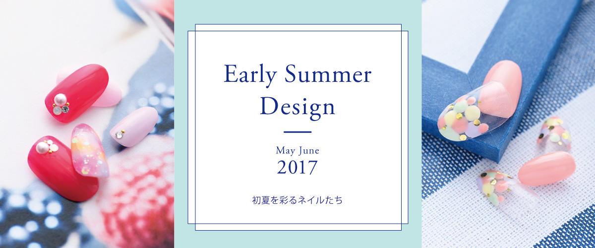2017年5・6月限定デザイン