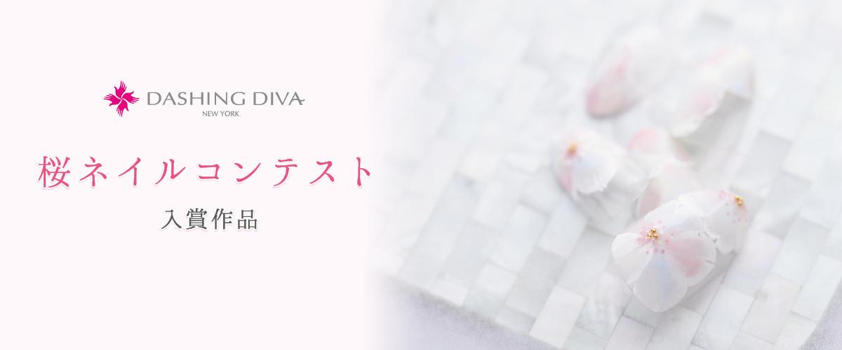 桜ネイルコンテスト