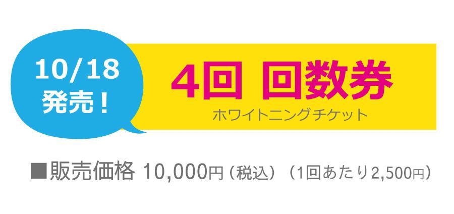 2111_whitening_HP_naka_税込_02.jpg
