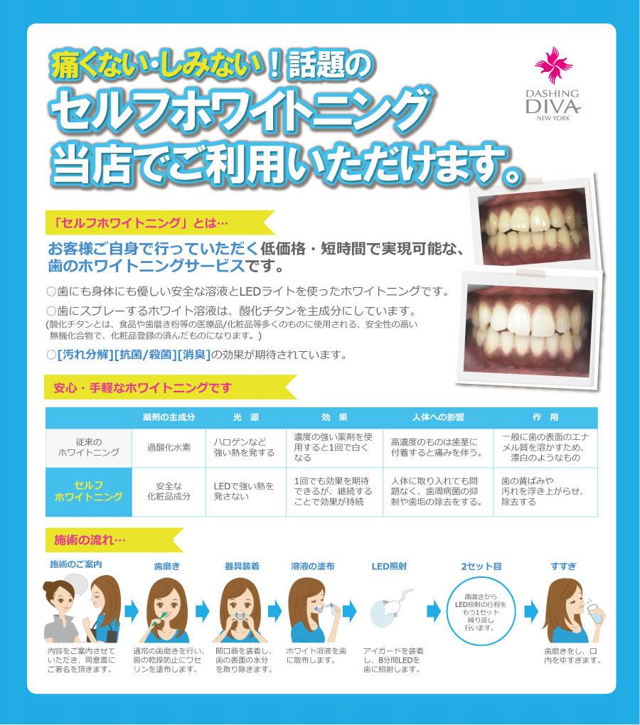2101_whitening_HP_naka_.jpg