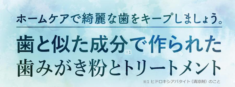 2101_whitening_HP_naka_02.jpg