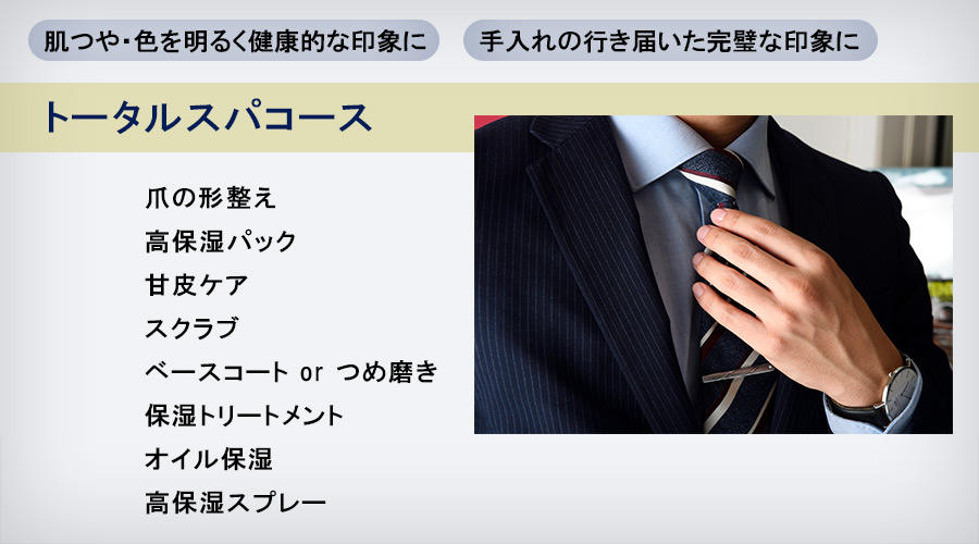 コース_トータルスパ.jpg
